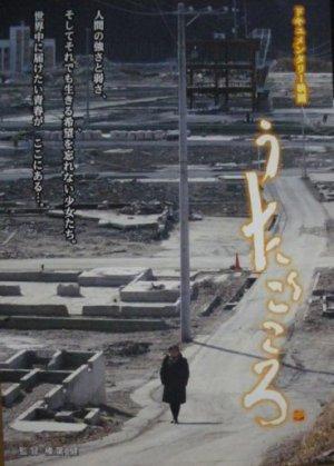 映画『うたごころ』の絵ハガキ