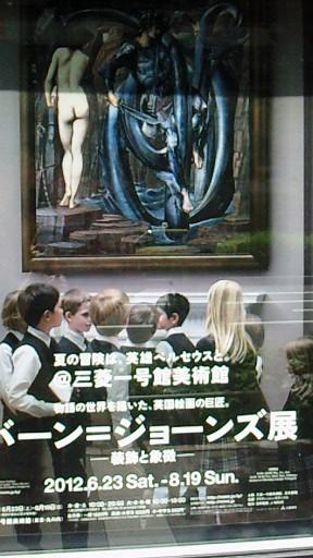 バーン・ジョーンズ展のポスター
