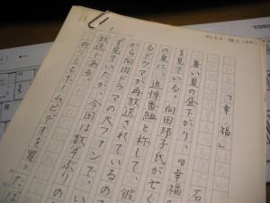 「幸福」の黄ばんだ原稿用紙。