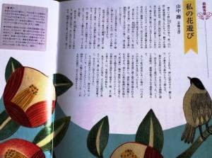 椿のイラストも美しいページに。